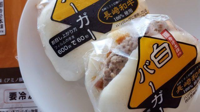 岩崎本舗 白バーガー